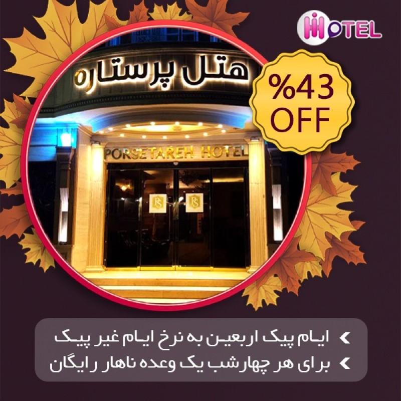 رزرو هتل رایگان در مشهد