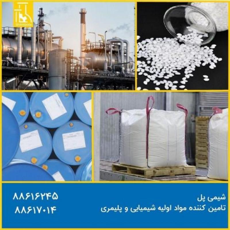 فروش مواد شیمیایی و مواد پلیمری