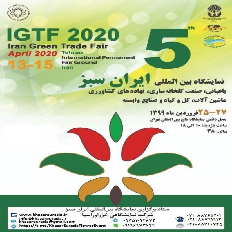برگزاری پنجمین دوره نمایشگاه بین المللی ایران سبز