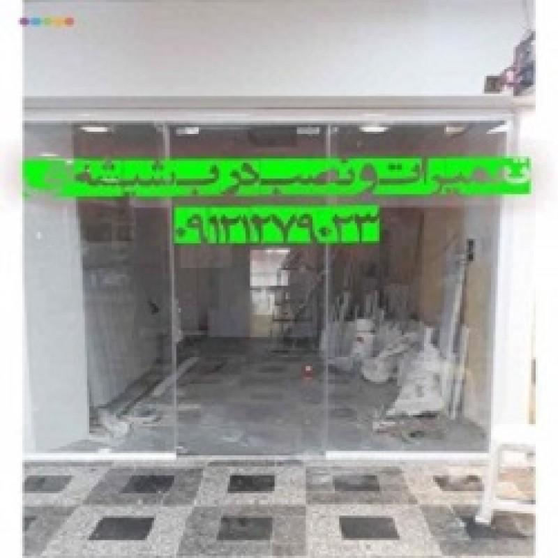 رگلاژ شیشه میرال مغازه 09121279023