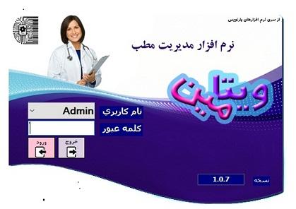 مدیریت کلینیک های درمانی و مطب پزشکان