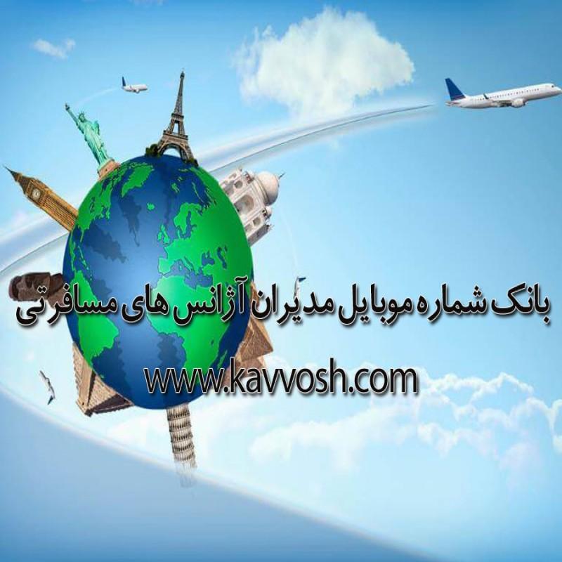 بانک شماره موبایل آژانس های مسافرتی - آژانس های هواپیمایی