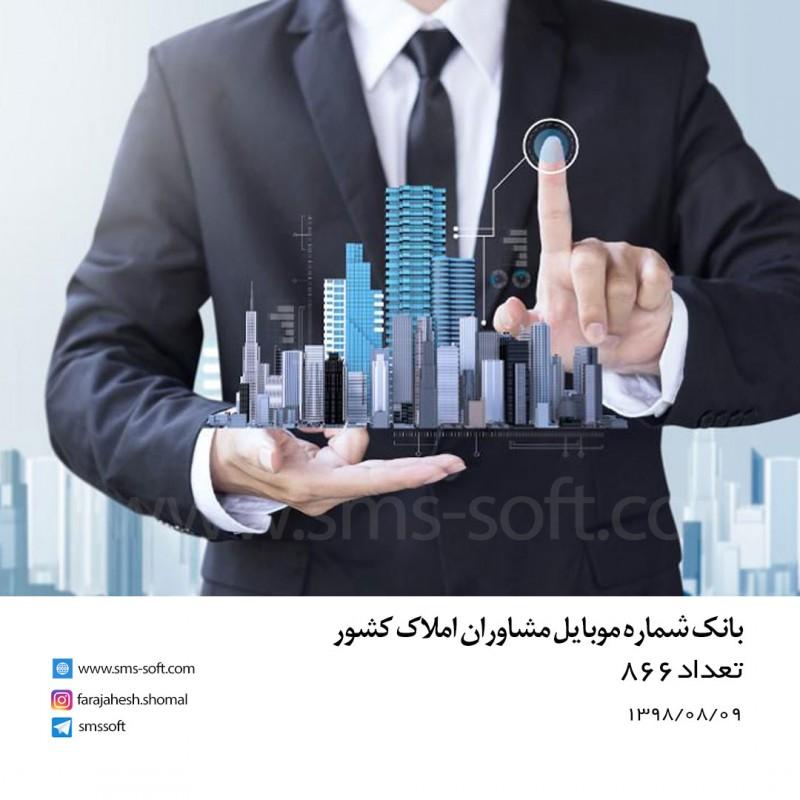 بانک اطلاعات مشاور املاک کشور